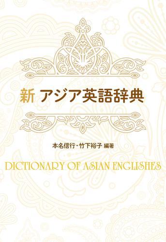 新アジア英語辞典 / 本名信行