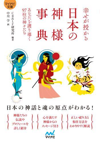 【マイナビ文庫】幸せが授かる 日本の神様事典 / マイナビ出版編集部