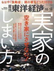 週刊東洋経済 (2021年10/16号) / 東洋経済新報社
