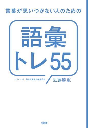 言葉が思いつかない人のための「語彙トレ55」(大和出版) / 近藤勝重
