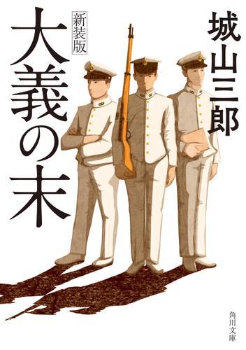 大義の末 新装版 / 城山三郎