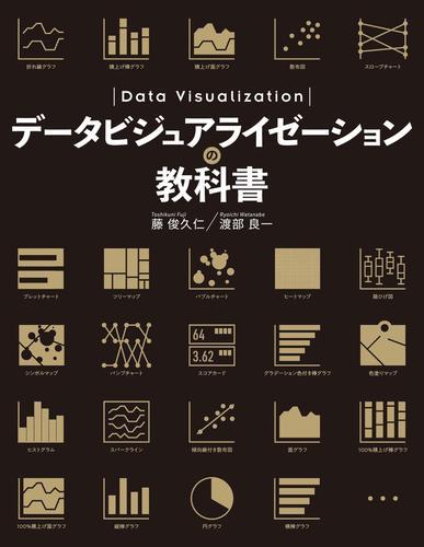 データビジュアライゼーションの教科書 / 藤俊久仁