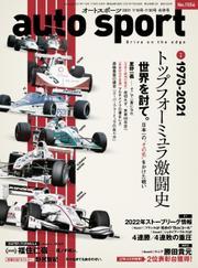 auto sport(オートスポーツ) (No.1556) / 三栄