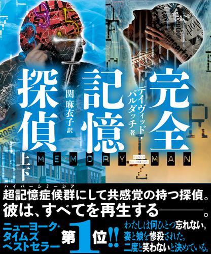 完全記憶探偵【上下合本版】 / 関麻衣子