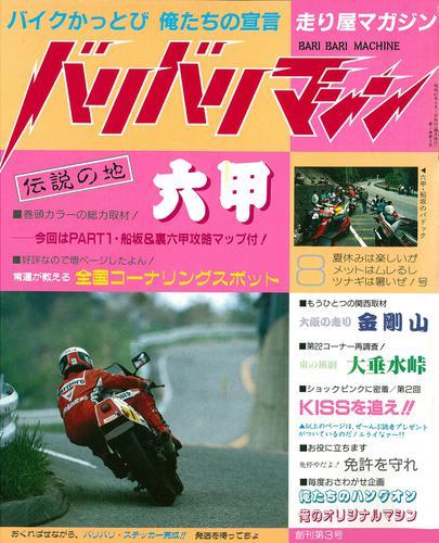 バリバリマシン1986年8月号 / 笠倉出版社