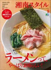 湘南スタイルmagazine 2021年5月号 第85号 / 湘南スタイル編集部