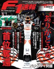 F1速報 (2021 Rd16 トルコGP号) / 三栄