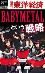 BABYMETALという戦略-週刊東洋経済eビジネス新書No.172