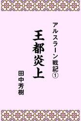 アルスラーン戦記1王都炎上 / 田中芳樹