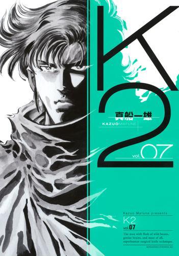 K2(7) / 真船一雄