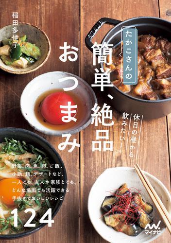 たかこさんの休日の昼から飲みたい! 簡単、絶品おつまみ / 稲田多佳子