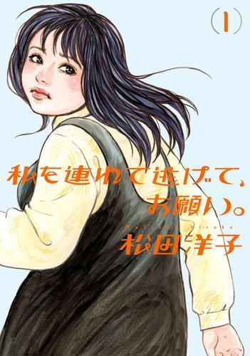私を連れて逃げて、お願い。1 / 松田洋子