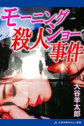 モーニングショー殺人事件 / 大谷羊太郎