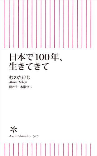 日本で100年、生きてきて / むのたけじ