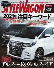 STYLE WAGON (スタイルワゴン) (2021年3月号) / 三栄
