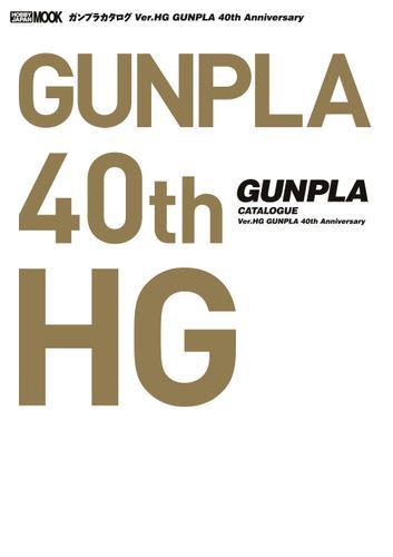 ガンプラカタログ Ver.HG GUNPLA 40th Anniversary / ホビージャパン編集部
