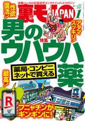 裏モノJAPAN スタンダードデジタル版 (2021年1月号) / 鉄人社