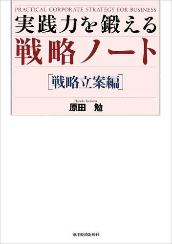 実践力を鍛える戦略ノート[戦略立案編] / 原田勉