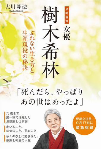 公開霊言 女優・樹木希林 / 大川隆法