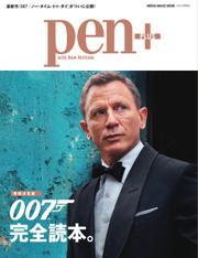 Pen+(ペンプラス) (【増補決定版】007完全読本。(メディアハウスムック)) / CCCメディアハウス