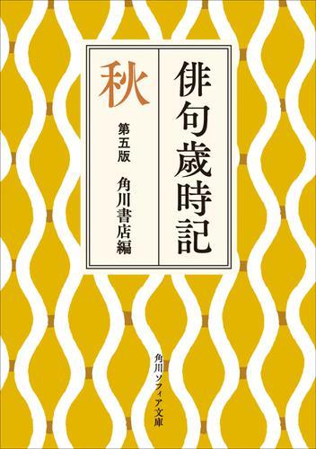 俳句歳時記 第五版 秋 / 角川書店