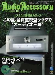AudioAccessory(オーディオアクセサリー) (181号) / 音元出版