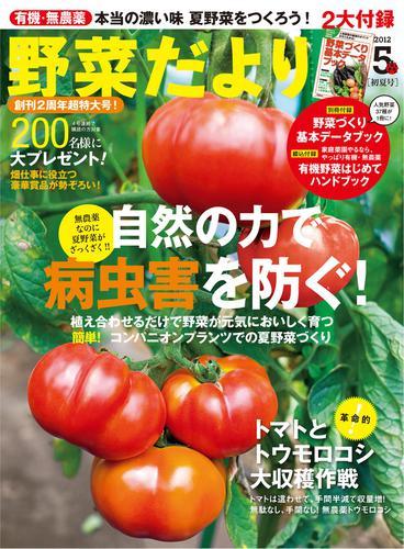 野菜だより (2012年5月号) / ブティック社編集部