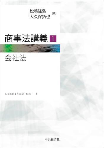 商事法講義1(会社法) / 松嶋隆弘
