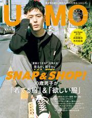 UOMO (ウオモ) 2021年8・9月合併号 / 集英社