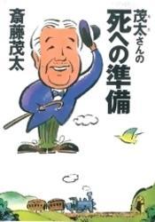 茂太さんの死への準備 / 斎藤茂太