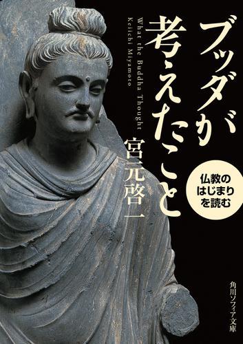 ブッダが考えたこと 仏教のはじまりを読む / 宮元啓一