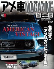 アメ車MAGAZINE【アメ車マガジン】2021年11月号 / アメ車MAGAZINE編集部