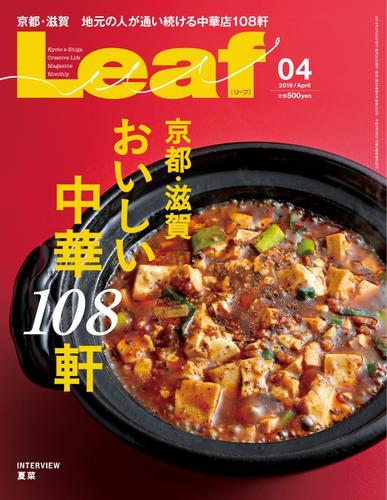 Leaf(リーフ) (2019年4月号) / リーフ・パブリケーションズ