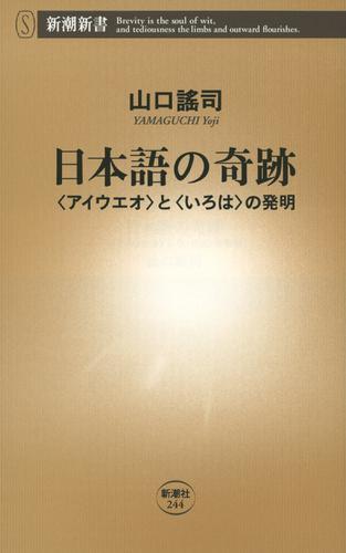 日本語の奇跡―〈アイウエオ〉と〈いろは〉の発明― / 山口謠司