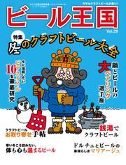ワイン王国別冊 ビール王国 (Vol.29) / ワイン王国
