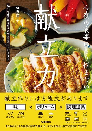 今夜の食事にもう悩まない 献立力 30分で作る晩ごはんの考え方とレシピ136 / 石原洋子