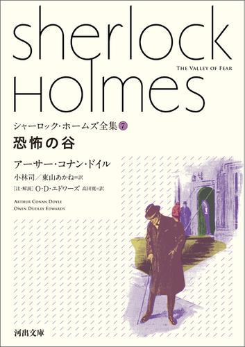 シャーロック・ホームズ全集7 恐怖の谷 / アーサー・コナン・ドイル