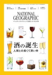 ナショナルジオグラフィック日本版 (2017年2月号)