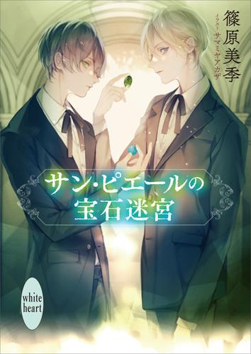 サン・ピエールの宝石迷宮 【電子特典付き】 / 篠原美季