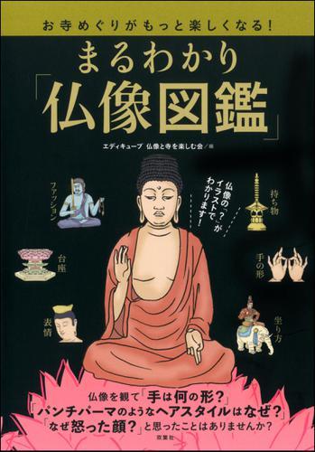 お寺めぐりがもっと楽しくなる!まるわかり「仏像図鑑」 / エディキューブ 仏像と寺を楽しむ会