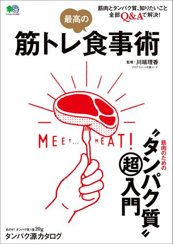 筋トレ 最高の食事術 / 川端理香