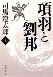 項羽と劉邦(上) / 司馬遼太郎