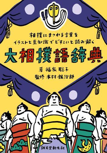 大相撲語辞典 / 福家聡子