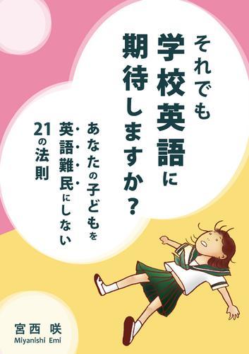 それでも学校英語に期待しますか? / 宮西咲