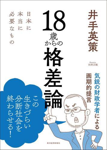 18歳からの格差論―日本に本当に必要なもの / 井手英策