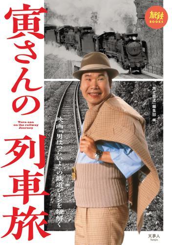 寅さんの列車旅 映画「男はつらいよ」の鉄道シーンを紐解く / 旅と鉄道編集部
