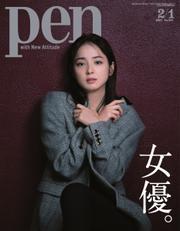 Pen(ペン) (2021/02/01号) / CCCメディアハウス