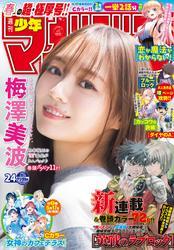 週刊少年マガジン 2021年24号[2021年5月12日発売] / シヒラ竜也