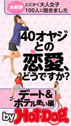 40オヤジとの恋愛、どうですか? by Hot-Dog PRESS デート&ホテル使い編