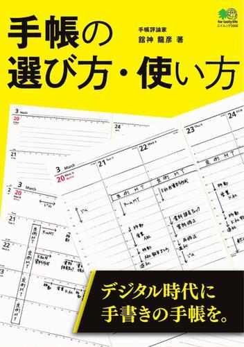手帳の選び方・使い方 (2017/01/11) / エイ出版社